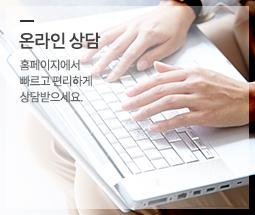 온라인 상담